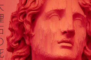 statue, Glitch art, Vaporwave, Voxels