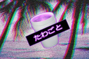 beach, Palm trees, VHS, Drink