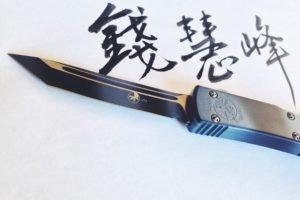 knife, Qian Huifeng