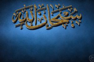 Islam, Arabic