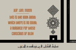 Quran, Islam, Calligraphy, Kufic, Worship, Myth