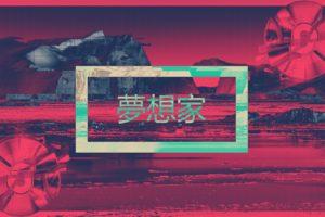 vaporwave, Pixel art, 1980s, Texture, Neon text, Neon