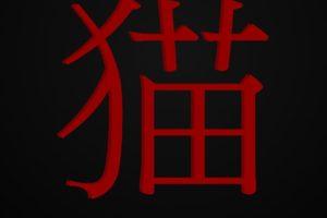 Japan, Black